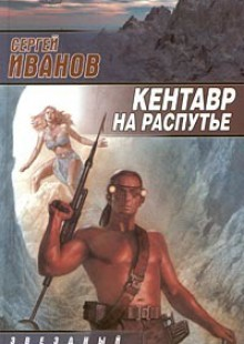 Обложка книги  - Кентавр на распутье
