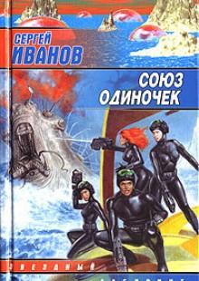 Обложка книги  - Союз одиночек