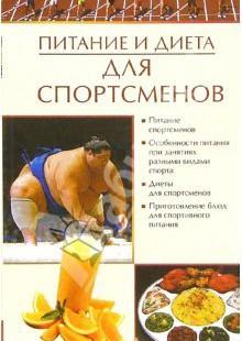 Обложка книги  - Питание и диета для спортсменов