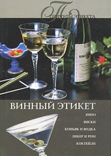 Обложка книги  - Винный этикет