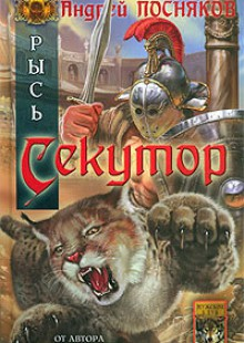 Обложка книги  - Секутор