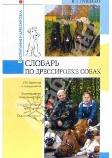 Обложка книги  - Словарь дрессировщика