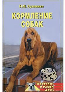 Обложка книги  - Кормление собак