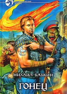 Обложка книги  - Шабашка