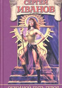 Обложка книги  - Обходной путь героя