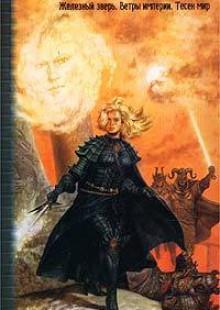 Обложка книги  - Ветры империи