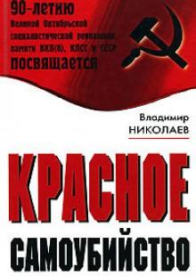 Обложка книги  - Красное самоубийство