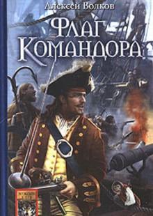 Обложка книги  - Флаг Командора