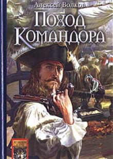 Обложка книги  - Поход Командора