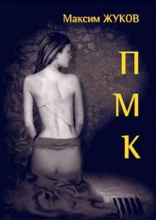 Обложка книги  - П-М-К
