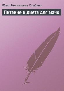 Обложка книги  - Питание и диета для мачо