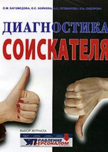 Обложка книги  - Диагностика соискателя