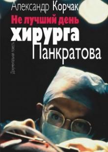 Обложка книги  - Не лучший день хирурга Панкратова