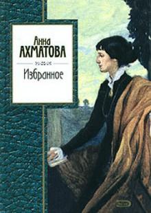 Обложка книги  - Избранное