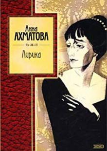 Обложка книги  - Лирика