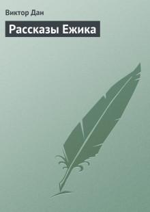 Обложка книги  - Рассказы Ежика