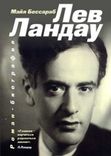 Обложка книги  - Лев Ландау
