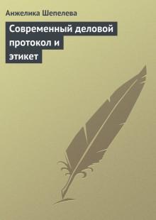 Обложка книги  - Современный деловой протокол и этикет