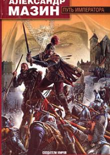 Обложка книги  - Путь императора