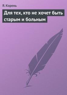 Обложка книги  - Для тех, кто не хочет быть старым и больным
