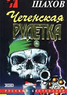 Обложка книги  - Чеченская рулетка