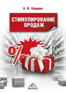 Обложка книги  - Стимулирование продаж