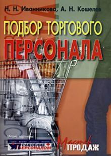 Обложка книги  - Подбор торгового персонала