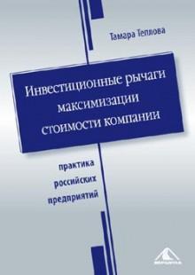 Обложка книги  - Инвестиционные рычаги максимизации стоимости компании. Практика российских предприятий