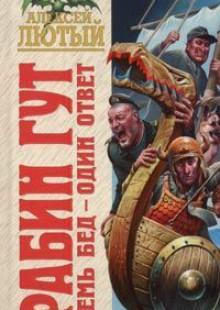 Обложка книги  - Семь бед – один ответ