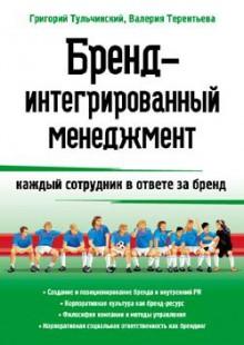 Обложка книги  - Бренд-интегрированный менеджмент