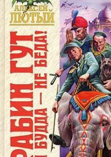 Обложка книги  - И Будда – не беда!