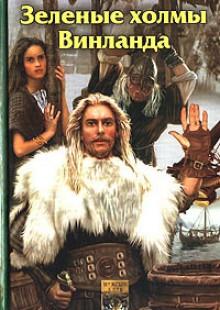 Обложка книги  - Зеленые холмы Винланда