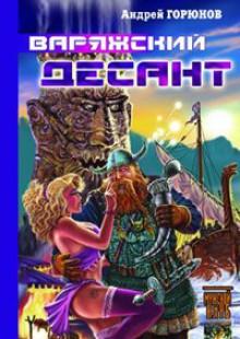 Обложка книги  - Варяжский десант