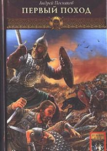 Обложка книги  - Первый поход