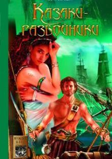 Обложка книги  - Казаки-разбойники