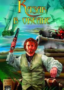 Обложка книги  - Казак в океане