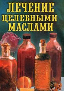 Обложка книги  - Лечение целебными маслами