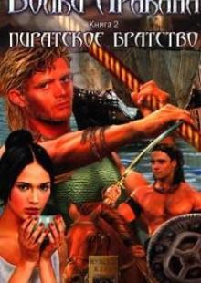 Обложка книги  - Пиратское братство