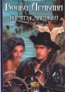 Обложка книги  - Пираты Марокко