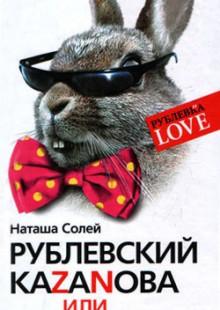 Обложка книги  - Рублевский Казанова, или Кастинг для наследниц
