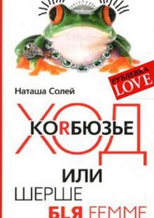 Обложка книги  - Ход Корбюзье, или Шерше бlя femme