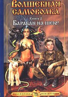 Обложка книги  - Барабан на шею!
