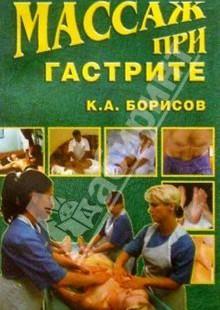 Обложка книги  - Массаж при гастрите