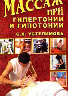 Обложка книги  - Массаж при гипертонии и гипотонии
