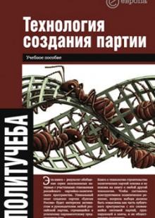 Обложка книги  - Технология создания партии