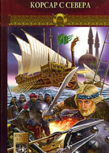 Обложка книги  - Корсар с Севера