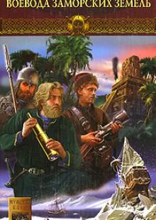 Обложка книги  - Воевода заморских земель