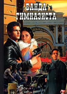 Обложка книги  - Банда Гимназиста