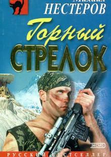 Обложка книги  - Горный стрелок