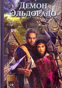 Обложка книги  - Демон Эльдорадо